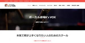 ボーカルスタジオK's VOX