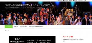 つのだ☆ひろの音楽学校ワイルドミュージックスクール