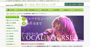 Music School ウッド新宿校