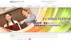 矢部玲司・ヴォイストレーニング Y's VOICE SYSTEM