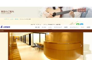 ヤマノミュージックサロン新宿