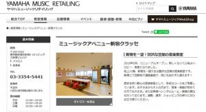 ヤマハミュージックリテイリング ミュージックアベニュー新宿クラッセ