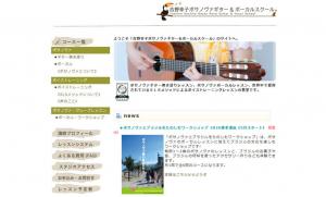 吉野幸子ボサノヴァギター&ボーカルスクール