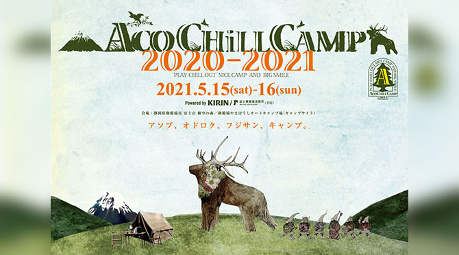 ACO CHiLL CAMP 2020-2021 powered by KIRIN/富士御殿場蒸溜所(予定) 〜アソブ、オドロク、フジサン、キャンプ。〜