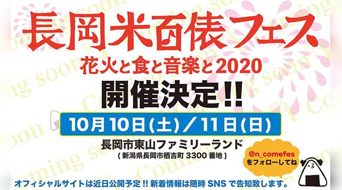 長岡米百俵フェス~花火と食と音楽と~2020