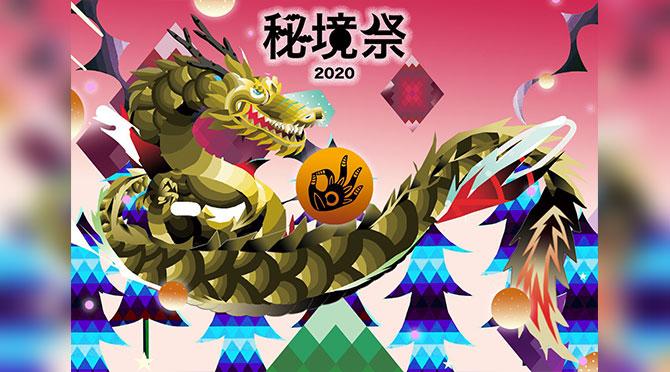 秘境祭2020