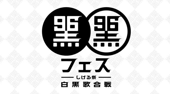 黒フェス2020~白黒歌合戦~