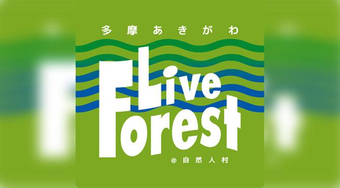 #ライブフォレストフェス ~森と川と焚火の音楽祭〜