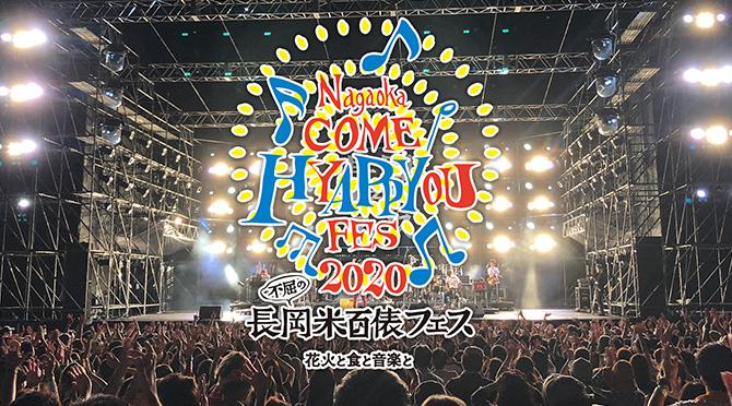 長岡 米百俵フェス 〜花火と食と音楽と〜 2020