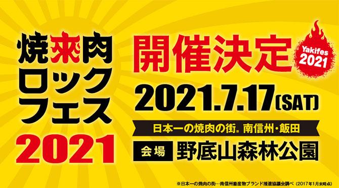 焼來肉ロックフェス2021 in 南信州・飯田