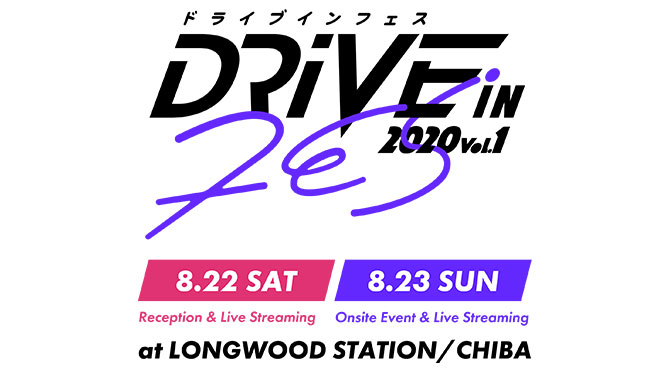 ドライブインフェス DRIVE IN FESTIVAL VOL.1
