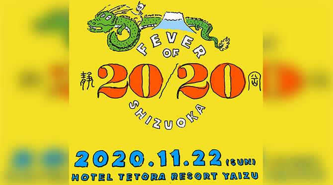 FEVER OF SHIZUOKA 20/20
