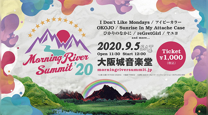 MORNING RIVER SUMMIT 2020