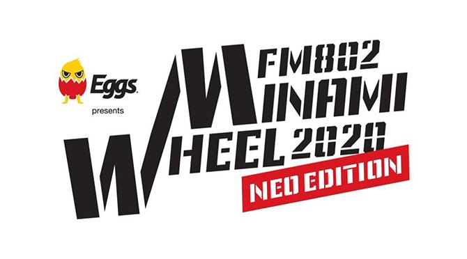 FM802 MINAMI WHEEL 2020 NEO EDITION