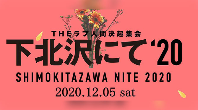 下北沢にて'20