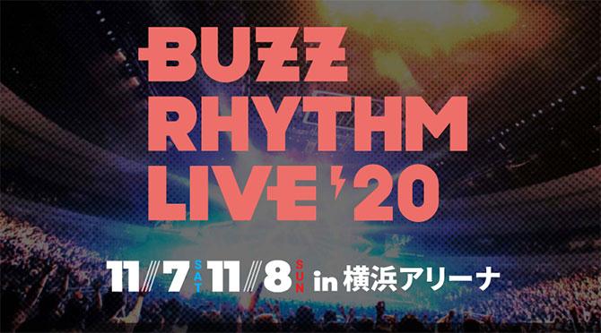 バズリズム LIVE 2020