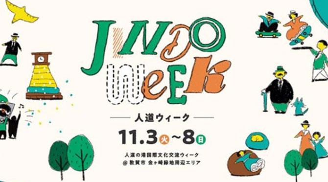 JINDO音楽祭