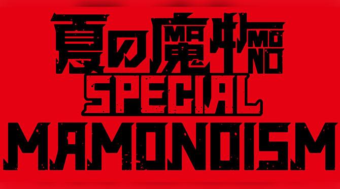 夏の魔物SPECIAL MAMONOISM