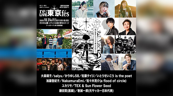 "re:LIVE 東京 fes / earth garden ""秋"" 2020"