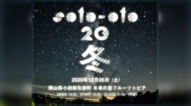 soto-oto'20~冬~