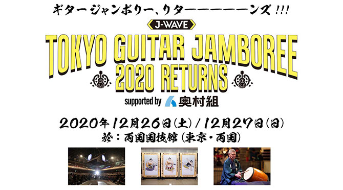 J-WAVE TOKYO GUITAR JAMBOREE 2020 RETURNS supported by 奥村組