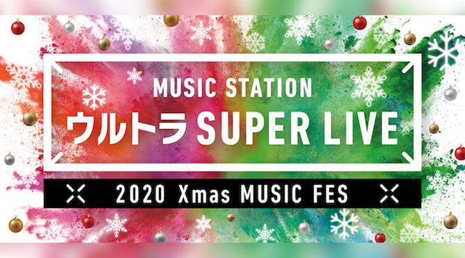 ミュージックステーション ウルトラスーパーライブ2020