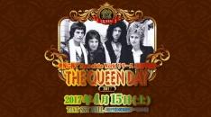 4月17日はクイーンの日、今年も羽田空港で「The Queen Day」の開催が決定!