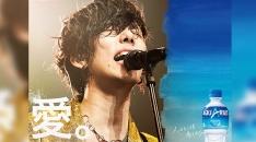 RADWIMPS野田洋次郎も出演!新曲「サイハテアイニ」がアクエリアスCMソングに決定!
