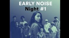 Spotify推薦新人イベント「Early Noise Night」開催!初回出演にWONK、JBHFC、RIRI