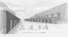 「森、道、市場2017」タイムテーブル発表!