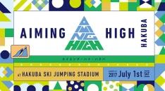 長野オリンピック聖地で初夏フェス「AIMING HIGH HAKUBA」開催!スチャ、水カン、SALU出演