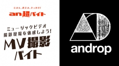 androp、最新MV撮影現場バイトを募集開始!