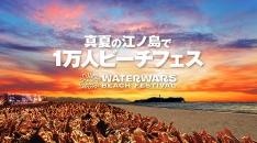 水掛け音楽フェス「WATERWARS BEACH FESTIVAL 2017 ENOSHIMA」開催決定!