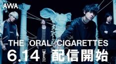 THE ORAL CIGARETTESが主要音楽ストリーミングサービスで楽曲の配信を開始!