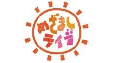 お台場「めざましライブ」第1弾発表!C&K、大原櫻子、Def Tech、岡崎体育、miwaら13組