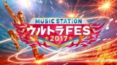 Mステ「ウルトラFES2017」放送決定!番組出演権をかけた初オーディションも開催