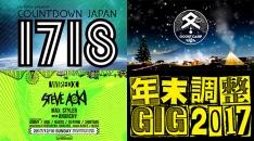 12月開催のおすすめフェス&ライブイベント16選