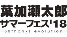 「葉加瀬太郎 サマーフェス'18 ~50thanks evolution~」開催決定!