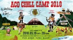 「ACO CHiLL CAMP 2018」第6弾&日割り発表!Dream Ayaら追加