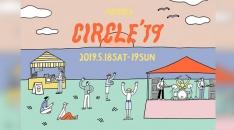 九州のフェス2018 音楽フェス・野外フェス【地域別一覧】