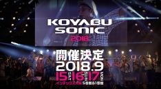 「コヤブソニック2018」 第2弾&日割り発表!EGO-WRAPPIN'、クリープ、崎山蒼志ら