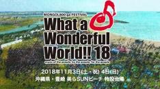 モンパチ主催フェス「What a Wonderful World!!18」第5弾でエゴ、BRAHMANら5組