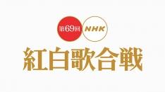 「第69回NHK紅白歌合戦」出場歌手発表!Suchmos、あいみょん、DAOKOら初出場