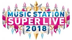 「Mステスーパーライブ2018」全出演アーティスト発表!KICK THE CAN CREWら4組追加