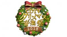 「CDTVスペシャル!クリスマス音楽祭2018」第2弾でマライア・キャリー、ラルクら