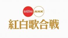 「第69回 NHK紅白歌合戦」曲目や曲順、見どころを紹介!