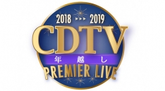 「CDTVスペシャル!年越しプレミアライブ2018→2019」タイムテーブル発表
